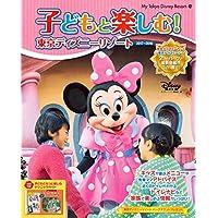 子どもと楽しむ! 東京ディズニーリゾート 2017‐2018 (My Tokyo Disney Resort)