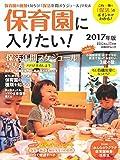 保育園に入りたい! 2017年版(日経BPムック) (日経BPムック 日経DUALの本)