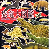 恐竜大図鑑 全21種