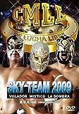 CMLL/オフィシャルDVD第1弾! 『スカイチーム2009』