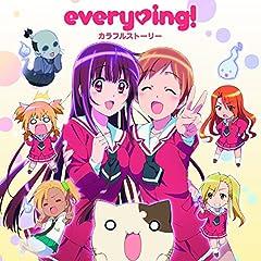 every♥ing!「カラフルストーリー」のジャケット画像