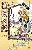 イーフィの植物図鑑 1【期間限定 無料お試し版】 (ボニータ・コミックス)