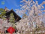 カレンダー2018 京都花紀行 京都のお祭り・行事・イベント情報付き (ヤマケイカレンダー2018)
