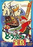 どうぶつ宝島[DVD]