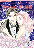 ロマンティック・クリスマス セレクトセット vol.7 (ハーレクインコミックス)