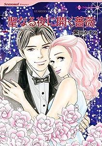 ロマンティック・クリスマス セレクトセット vol.7 ロマンティック・クリスマスセレクトセット (ハーレクインコミックス)