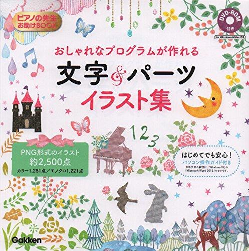 ピアノの先生お助けBOOK おしゃれなプログラムが作れる 文字&パーツ イラスト集[DVD-ROM付]の詳細を見る