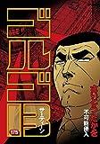 ゴルゴ13 175 (SPコミックス) 画像