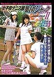 女子校テニス部集団ジャックII [DVD]