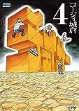 チェイサー 4 (ビッグコミックス)
