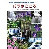 バラのこころ No.115: (Rose Wisdom) 2009年夏電子書籍版 バラ十字会日本本部AMORC季刊誌