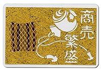 シマヘビの抜け皮《商売繁盛・打出小槌切り絵入り》 カードサイズ リッチ&ゴージャスなゴールド(黄金) バージョン 昔ながらの縁起物 お財布に入れる金運の御守 白蛇観音祈祷済み