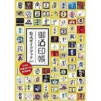 柿本商事 御酒印帳 公式ガイドブック vol.1