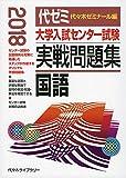 大学入試センター試験実戦問題集 国語 2018年版