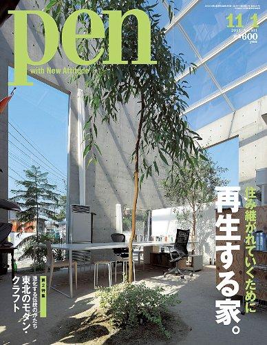 Pen (ペン) 2011年 11/1号 [雑誌]の詳細を見る