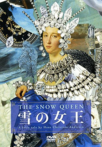 雪の女王 The Snow Queen [DVD]