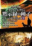 〈シグマフォース外伝〉タッカー&ケイン シリーズ1 黙示録の種子 下 (竹書房文庫)