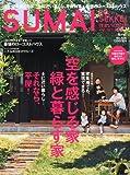 SUMAI no SEKKEI (住まいの設計) 2011年 09月号 [雑誌] 画像