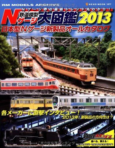 鉄道模型Nゲージ大図鑑2013 (NEKO MOOK 1877 RM MODELS ARCHIVE)