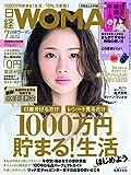 日経WOMAN2017年7月号増刊・ミニサイズ版