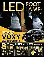 【調光可/LED色選択可】LEDフットランプキット Dセット/フットランプ(F/R)・カーテシランプ(F/R) トヨタ ノア/ヴォクシー【型式:80系】 10000K/青白色