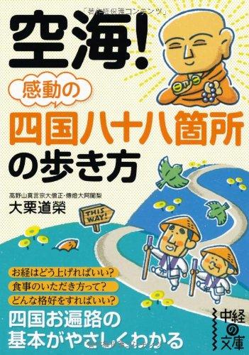 空海! 感動の四国八十八箇所の歩き方 (中経の文庫)