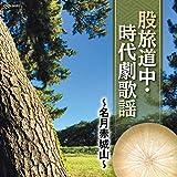 ザ・ベスト 股旅道中・時代劇歌謡 ~名月赤城山~
