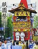 「祇園祭: その魅力のすべて (とんぼの本)」販売ページヘ