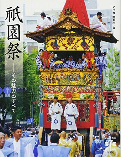 祇園祭: その魅力のすべて (とんぼの本)