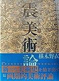「震美術論 (BT BOOKS)」販売ページヘ
