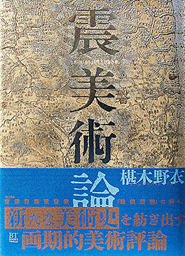震美術論 (BT BOOKS)