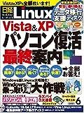 日経Linux 2017年 06 月号 -