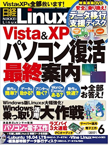 日経Linux 2017年 06 月号