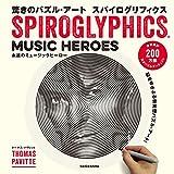 驚きのパズル・アート スパイログリフィクス −永遠のミュージックヒーロー−