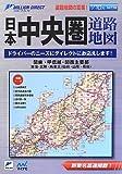 日本中央圏道路地図 (ミリオンダイレクト)