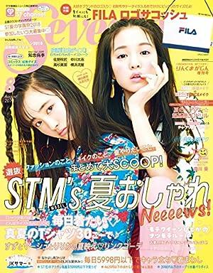 Seventeen (セブンティーン) 2018年8月号 [雑誌]