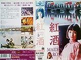 紅酒~MAIDEN ROSE~【字幕版】 [VHS]