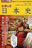 エポック日本史