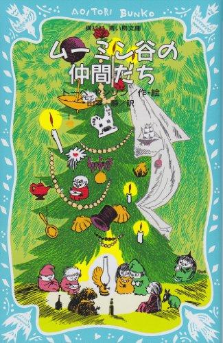 ムーミン谷の仲間たち (講談社青い鳥文庫)
