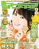 声優アニメディア 2014年 08月号 [雑誌]