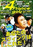 浜田雅功×横田真一のゴルフ新理論II~あなたのスウィングはこれだ!~[DVD]