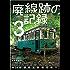 廃線跡の記録3 三才ムック vol.476