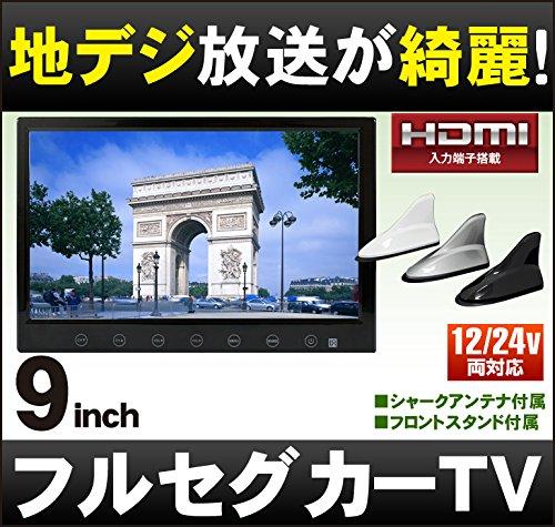 9インチ液晶カーテレビ「TV090B」シャークアンテナ(ブラック)