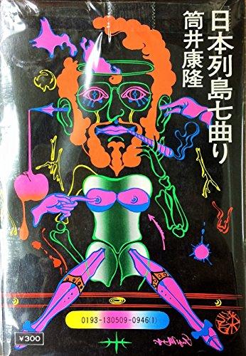 日本列島七曲り (1974年)の詳細を見る