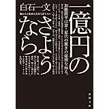一億円のさようなら (徳間文庫)