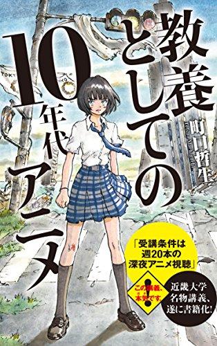 (117)教養としての10年代アニメ (ポプラ新書 ま 5-1)