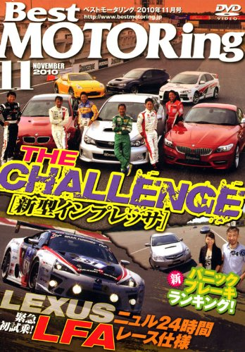 DVD>Best MOTORing 2010年11月号 LEXUS LFA (<DVD>)
