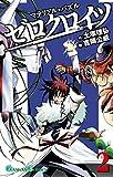 マテリアル・パズル ゼロクロイツ 2巻 (デジタル版ガンガンコミックス)