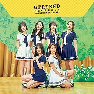 今日から私たちは ~GFRIEND 1st BEST~ (通常盤)