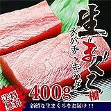 有限会社 福亀堂 天然生まぐろ (メバチ・キハダマグロ)柵 400g